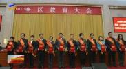 全区教育大会在银川召开 石泰峰讲话 咸辉主持-181122