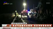 两货车相撞司机被困 吴忠消防紧急救援-181123