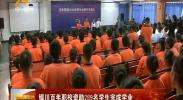 银川百年职校资助289名学生完成学业-181103