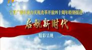 (启航新时代·改革开放四十周年)中卫:制度要改革 乡村能振兴-181120