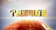 宁夏新闻联播-181115