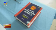 """宁夏严把法官检察官""""入口关""""-181125"""