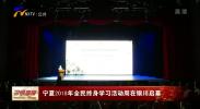 宁夏2018年全民终身学习活动周在银川启幕-181130