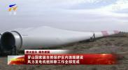 罗山国家级自然保护区内违规建设风力发电机组拆除工作全部完成-181129