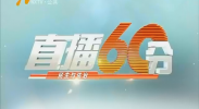 直播60分-181110