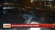 银川市金凤区警方破获系列砸车玻璃案-181130