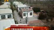(启航新时代 庆祝改革开放40周年)宁夏农村电网改造点亮致富路-181108