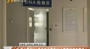 银川警方DNA寻亲项目帮助70个家庭找到失散亲人-181110