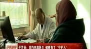 """平罗县:签约家庭医生 健康有了""""守护人""""-181115"""