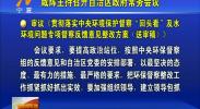 咸辉主持召开自治区政府常务会议-181117