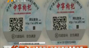 """电子""""身份证""""让中宁枸杞真假立现-181108"""