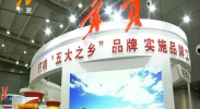 第十六届中国国际农交会落幕 宁夏七个农产品获金奖-181106