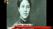 (为了民族复兴·英雄烈士谱)向警予:中国妇女运动先驱-181103