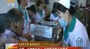 (壮阔东方潮 奋进新时代-庆祝改革开放40年)宁夏:以健康为中心 加强医疗联合体建设-181112