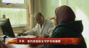 """平罗:签约家庭医生 健康有了""""守护人""""-181122"""