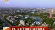 宁夏:4亿多元贷款将惠及7万多名贫困学生-181117