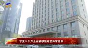 宁夏八千户企业被移出经营异常名录-181130