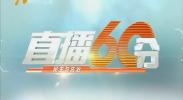 直播60分-181107