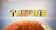 宁夏新闻联播-181101