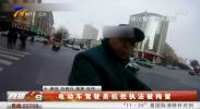 电动车驾驶员抗拒执法被拘留-181126