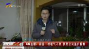 4G直播:南园一村暖气不热 供热公司逐户检修-181126