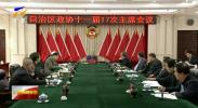 自治区政协召开十一届17次主席会议-181127