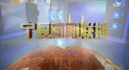 宁夏新闻联播-181110