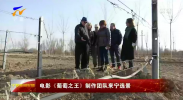 电影《葡萄之王》制作团队来宁选景-181130