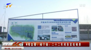4G直播:闽宁镇:二十二年间扶贫结硕果-181213
