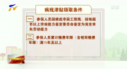 宁夏建立企业职工基本养老保险参保人员病残津贴制度-181231