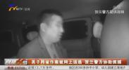 男子跨省作案被网上追逃 贺兰警方协助抓捕-181217