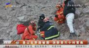 登山走野路被困 消防员六小时营救-181214