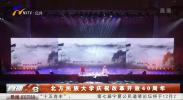 北方民族大学庆祝改革开放40周年-181224