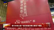 银川市第五届广场民族健身舞大赛落下帷幕-181204