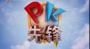 PK先锋-181211