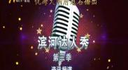 滨河法人秀第三季资讯报道-181227