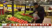 """固原:科学实施""""菜篮子""""惠民工程-181203"""
