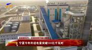 (启航新时代 庆祝改革开放40周年)宁夏今年外送电量突破500亿千瓦时-181206