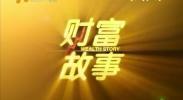 财富故事-181221
