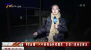 4G直播:村中养狗场何时搬离 多部门现场促解决-181204