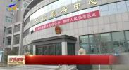 """银川市西夏区人民法院建成""""隐身""""证人作证室-181205"""