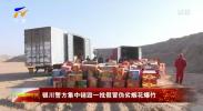 银川警方集中销毁一批假冒伪劣烟花爆竹-181206