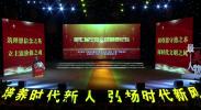 培养时代新人 弘扬时代新风——第七届宁夏公民道德论坛
