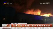 石嘴山市一轮胎厂生产车间发生火灾-181219