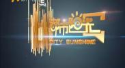 都市阳光-181223