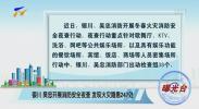 (曝光台)银川 吴忠开展消防安全夜查 发现火灾隐患247处-181214