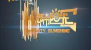 都市阳光-181217