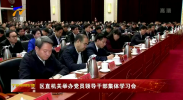 区直机关举办党员领导干部集体学习会-181204