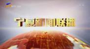 宁夏新闻联播-181207