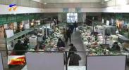 宁夏:元旦期间各类食品供应充足价格稳定-181230